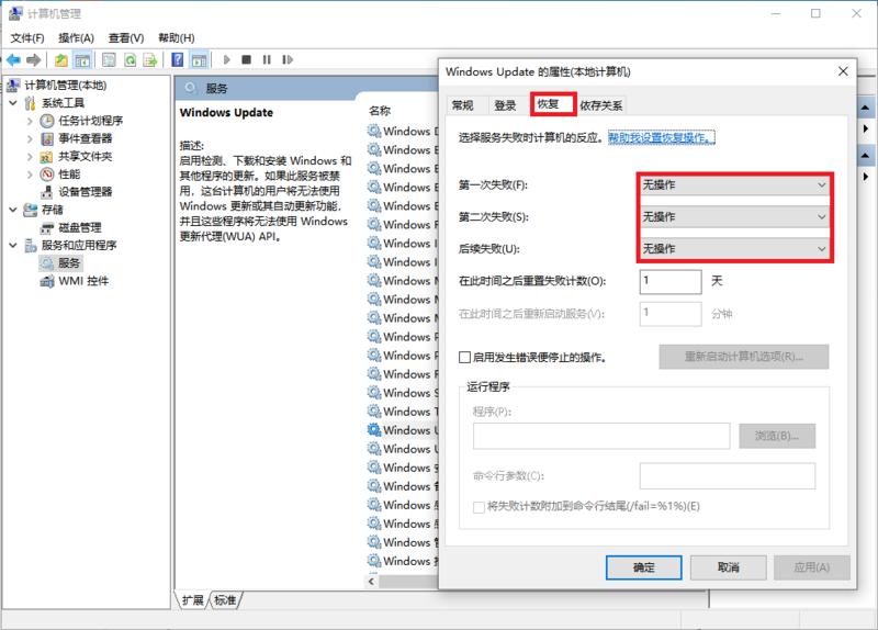 禁用Windows更新-修改为无操作l15089.PNG