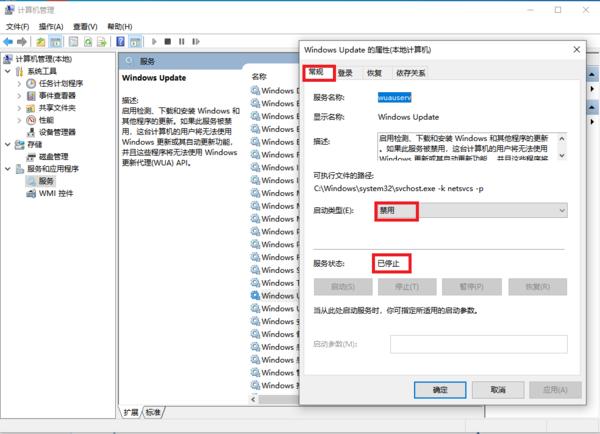 禁用windows更新l15089.PNG